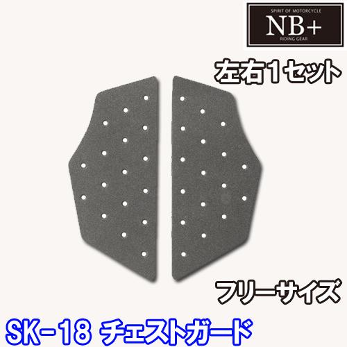 SKY SK-18 チェストガード