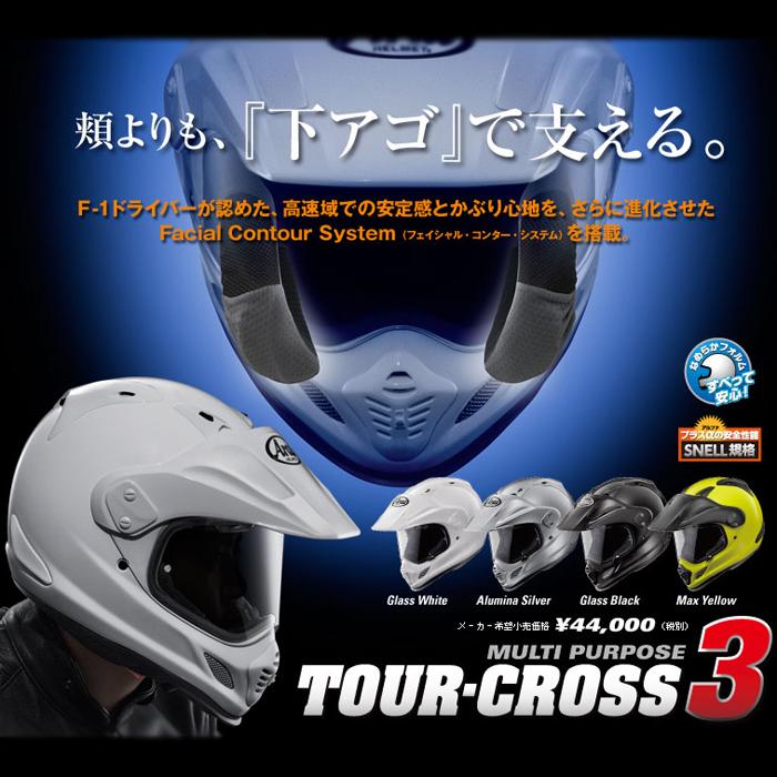 〔WEB価格〕TOUR-CROSS3 オフロード ヘルメット