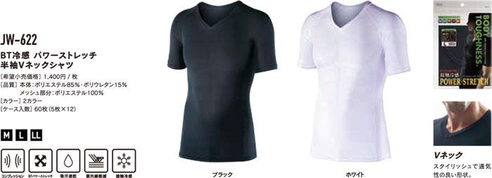 おたふく手袋 JW-622 BT冷感パワーストレッチ半袖シャツ(Vネック)