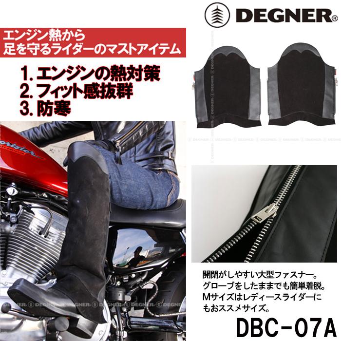 DEGNER 〔WEB価格〕DBC-07A レザー ブーツチャップス/BOOTS CHAPS(ブラック)
