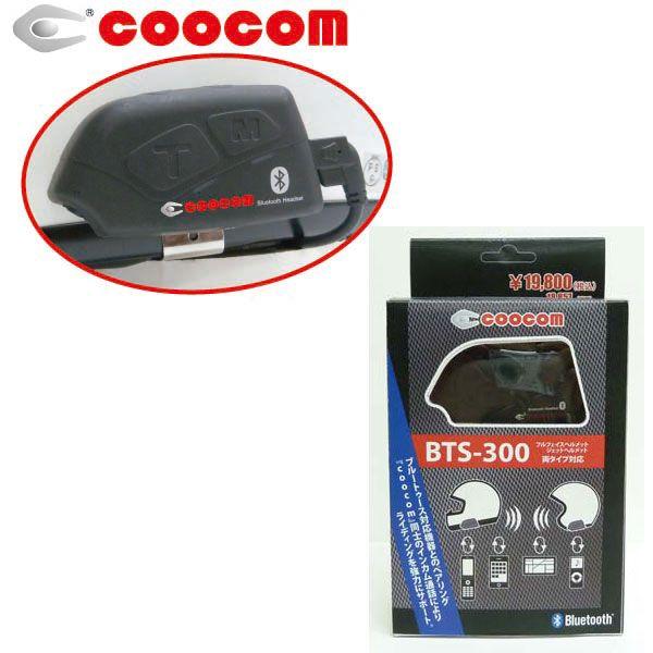 COOCASE 【アウトレット】個別配送のみ COOCOM モーターサイクル ブルートゥースシステム