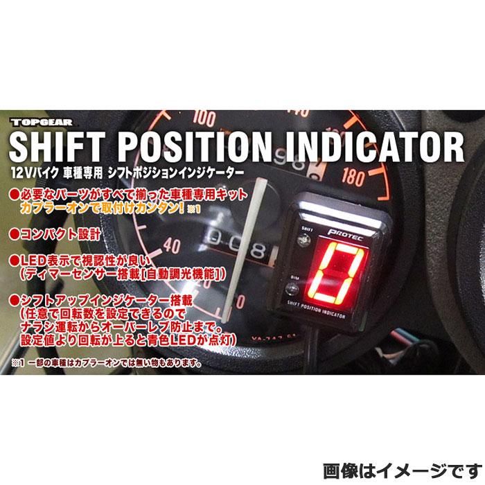 Protec 12Vミニバイク用シフトポジションインジケーターKIT SPI-M03