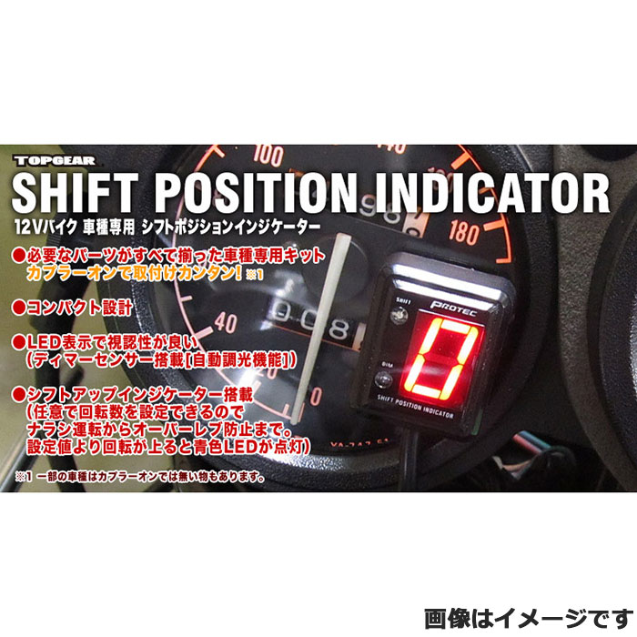 Protec シフトポジションインジケーターKIT SPI-H09