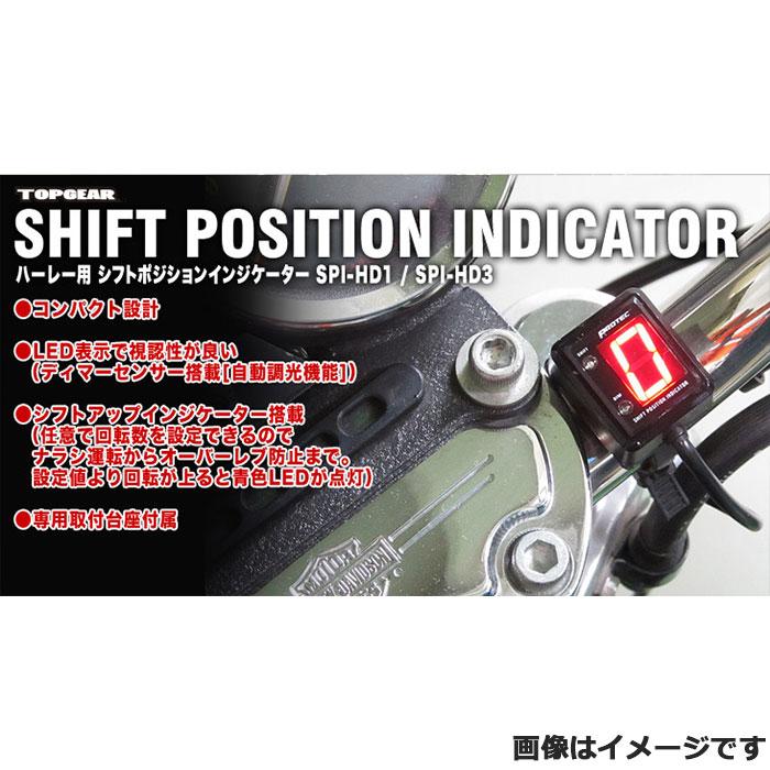 Protec ハーレー用シフトポジションインジケーター SPI-HD1