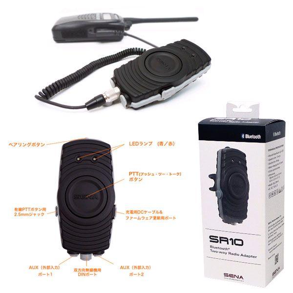SENA SENA SR10-10 双方向無線機器用Bluetoothアダプター