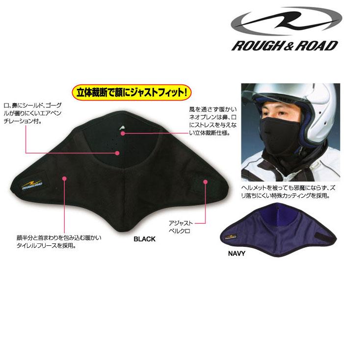 ROUGH&ROAD 〔WEB価格〕RR5880 ハーフフェイスマスク 防寒 防風