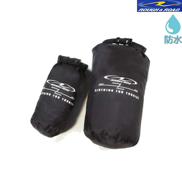 ROUGH&ROAD RR7903 デュアルテックス防水スタッフバッグ(2サイズセット)