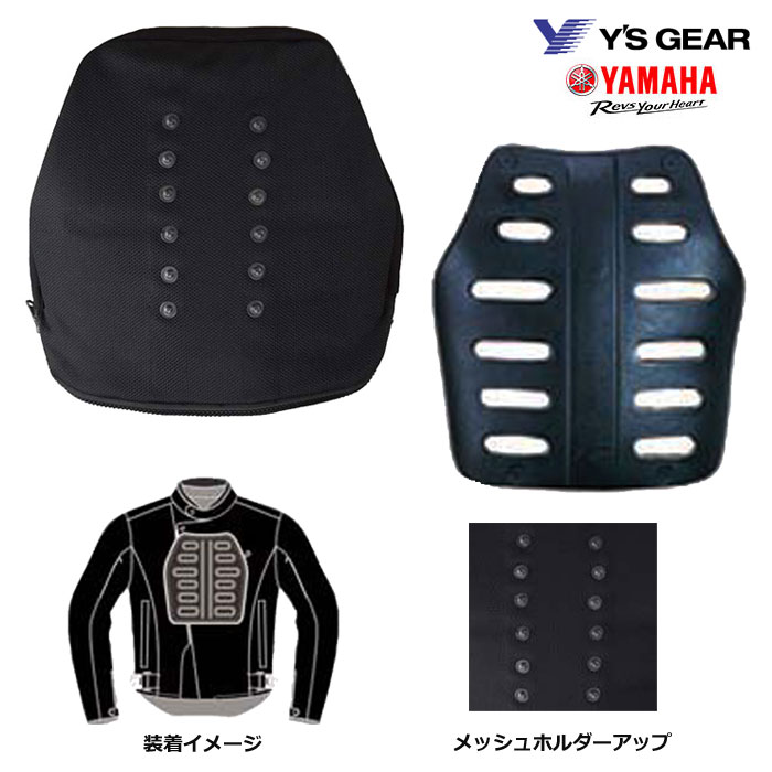 Y'S GEAR ジャケット用ボディプロテクター