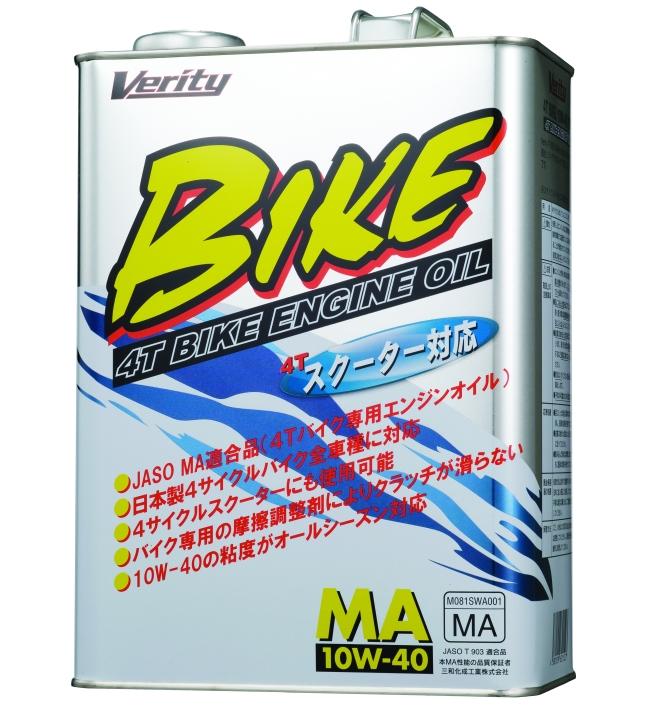 三和化成工業株式会社 〔WEB価格〕BIKE 10W40 MA  4L