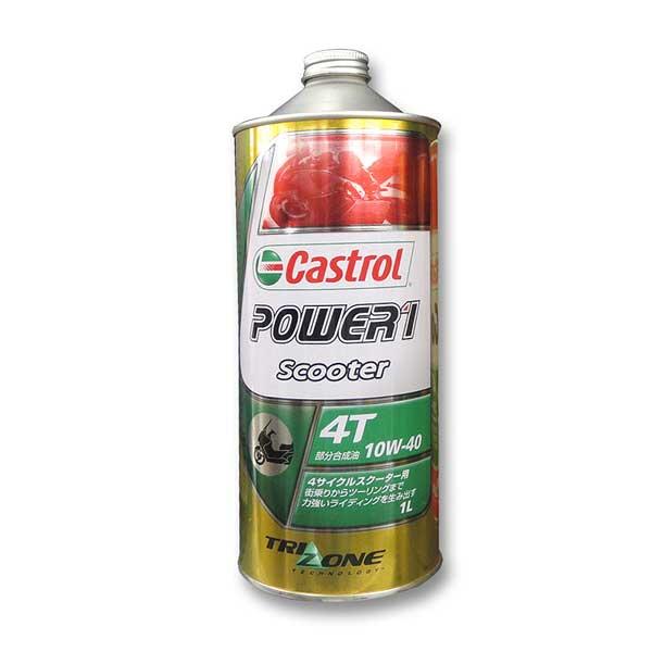 Castrol 〔WEB価格〕Power1 Scooter 10W-40  1L