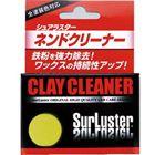SurLuster 〔WEB価格〕シュアラスター ネンドクリーナー