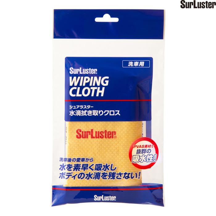 SurLuster 〔WEB価格〕シュアラスター 洗車水滴ふき取りクロス