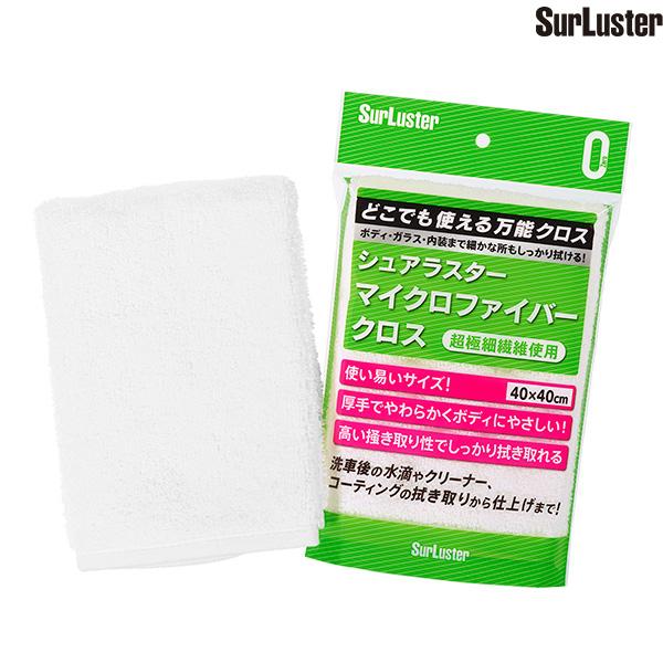 SurLuster 〔WEB価格〕S-132 マイクロファイバークロス