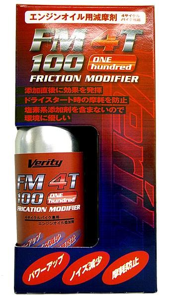 三和化成工業株式会社 〔WEB価格〕FM 4T 4サイクルバイク専用エンジンオイル減摩剤  100ml