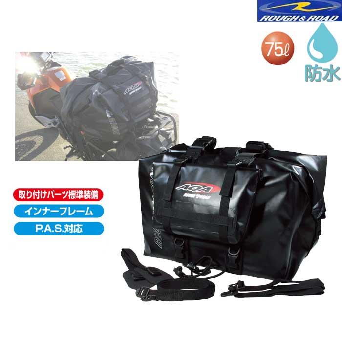 ROUGH&ROAD RR5609 AQA DRYコンテナー