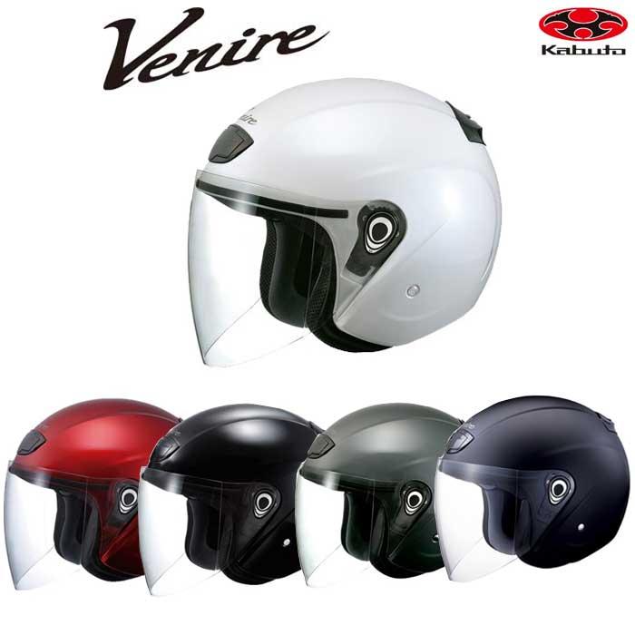 OGK kabuto 〔WEB価格〕VENIRE [ヴェニーレ] ジェットヘルメット