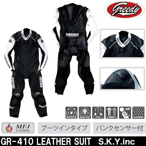SKY 〔WEB価格〕GR-410 レーシングスーツ ブーツインタイプ バンクセンサー付 MJF公認