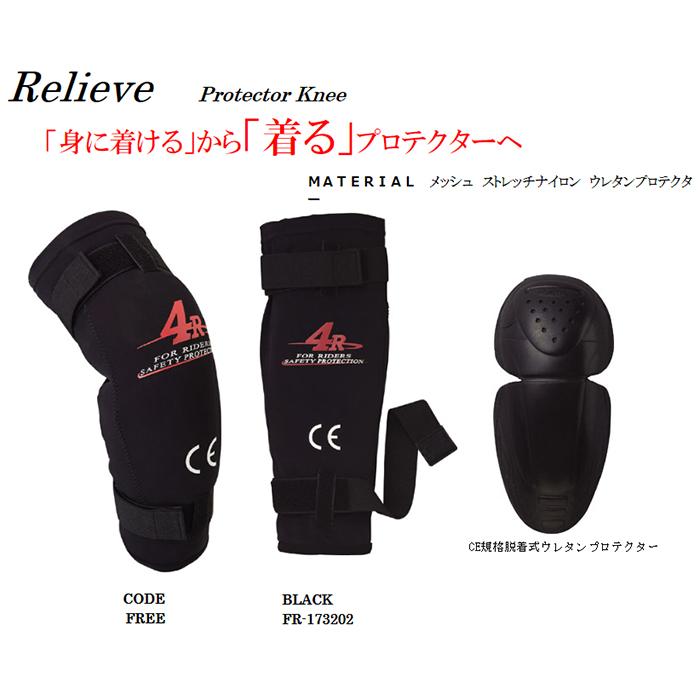 〔WEB価格〕4R Relieve(リリーブ) ニープロテクター 膝プロテクター
