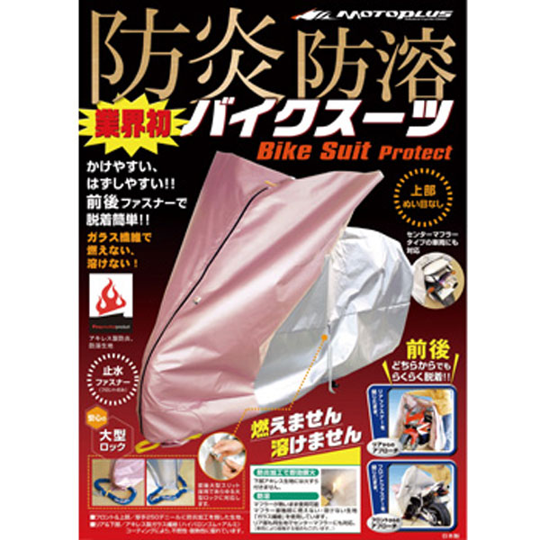OKADA 〔WEB価格〕バイクスーツプロテクト アメリカン3L【大切なバイクを花粉・黄砂から守る】