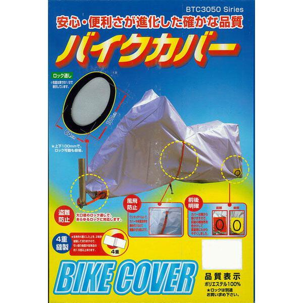 X-EUROPE バイクカバー 3050シリーズ タイプ4【大切なバイクを花粉・黄砂から守る】