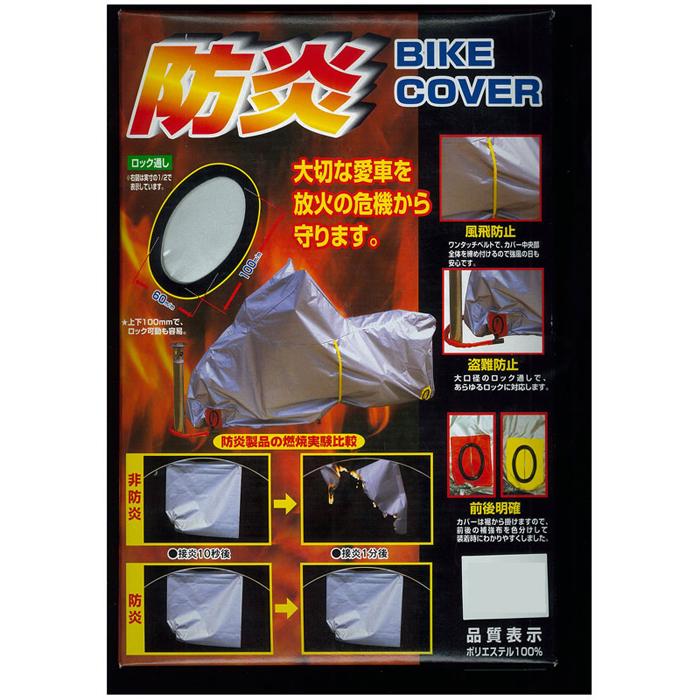 X-EUROPE 防炎バイクカバー 3150シリーズ タイプ5【大切なバイクを花粉・黄砂から守る】
