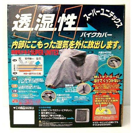 スーパーユニテックスバイクカバー LL 紫外線に強い/透湿4層構造/収納袋付き【大切なバイクを花粉・黄砂から守る】