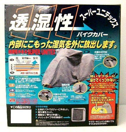ユニカー工業 スーパーユニテックスバイクカバー 3L 紫外線に強い/透湿4層構造/収納袋付き【大切なバイクを花粉・黄砂から守る】