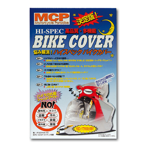 〔WEB価格〕ハイスペックバイクカバー【大切なバイクを花粉・黄砂から守る】