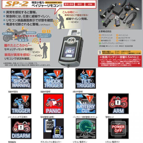 YS GEAR 電子盗難抑止装置 SP-2 ...