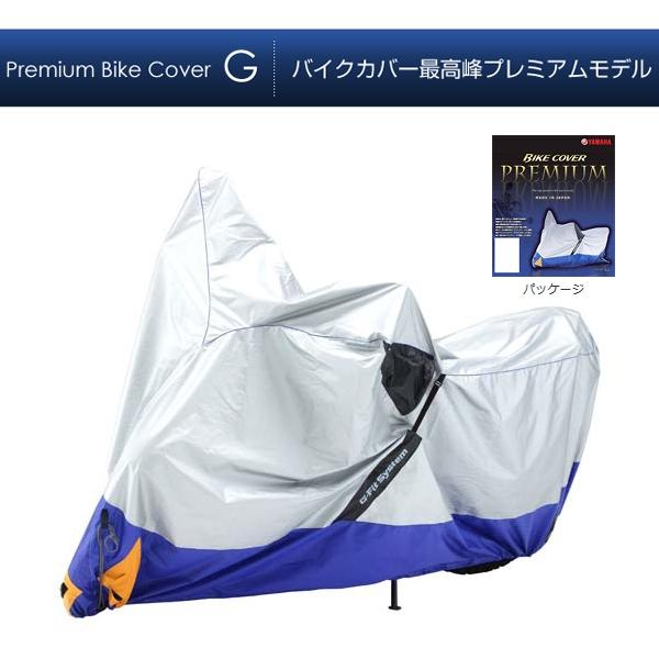 Y'S GEAR 〔WEB価格〕日本製プレミアムバイクカバー Gタイプ 右ハンドルロック車 専用タイプ 90793-64284 4521407098774 MADE IN JAPAN