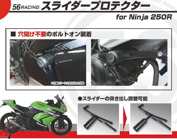 N-PROJECT 【アウトレット】スライダープロテクター Ninja250R