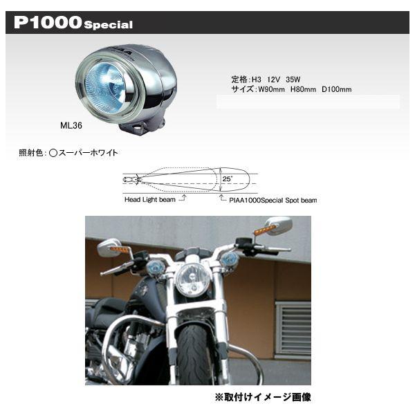 PIAA 【アウトレット】個別配送のみ P1000スペシャル