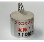 衣川製鎖工業 ごろごろアンカーA型