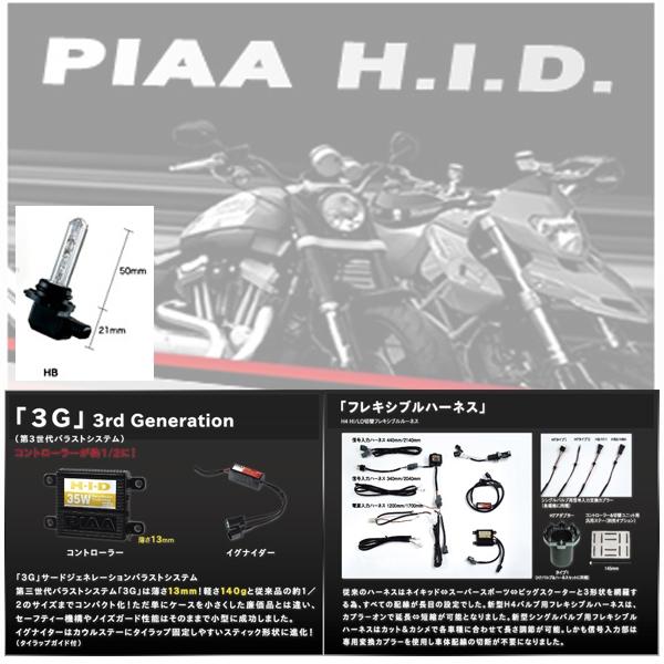 PIAA HID汎用オールワンキット 66K HB3・HB4&フレキシブルハーネス+3G