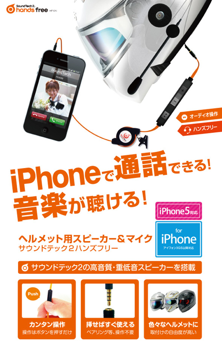 サウンドテック2ハンズフリー For iPhone