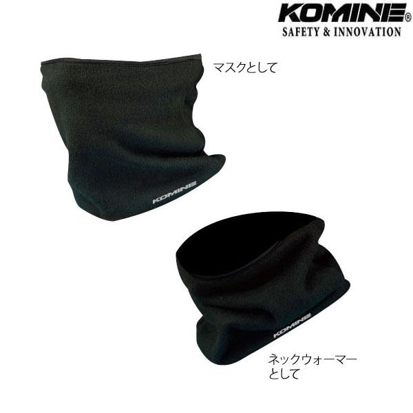 komine AK-084 フリースネックチューブ ネオ