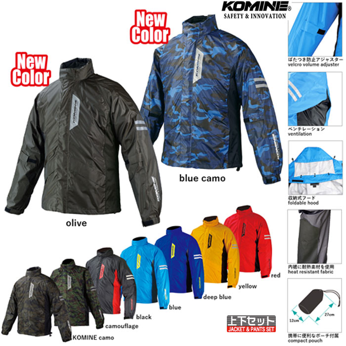 komine 〔WEB価格〕RK-539 ブレスターレインウエア FIATO 『フィアート』