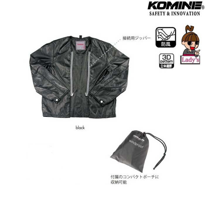 komine 〔WEB価格〕【レディース】 JK-051 ウインドプルーフライニングジャケット 防寒 防風