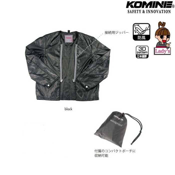 komine レディース  JK-051 ウインドプルーフライニングジャケット 防寒 防風