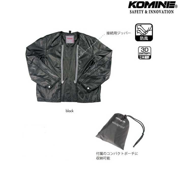 komine JK-051 ウインドプルーフライニングジャケット 防寒 防風