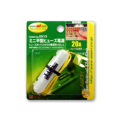 AMON 〔WEB価格〕エーモン ミニ平型 ヒューズ電源