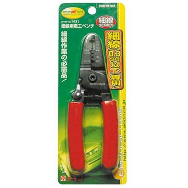 AMON エーモン 細線用電工ペンチ