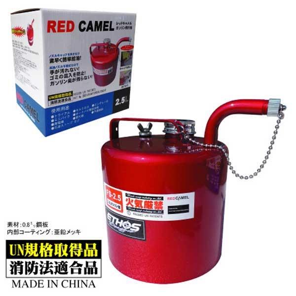 ETHOS-Design REDCAMEL ガソリン携行缶