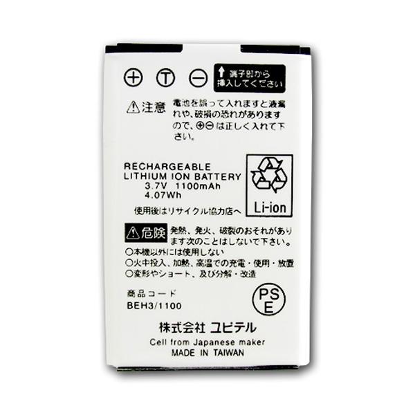 YUPITERU MCN45si/MCN46si/BDR-1/BNV-1用 充電式リチウムイオン電池