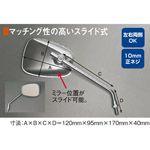 MIRAX 【EDLP】メッキスライドミラー 10mm 正ネジ 左右共通