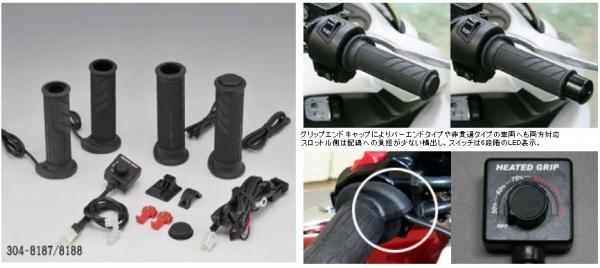 KIJIMA 【アウトレット】個別配送のみ グリップヒーター GH04 インチハンドル(25.4mm)用