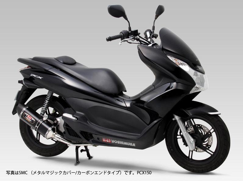 YOSHIMURA JAPAN 【Web会員限定】R-77S サイクロンカーボンエンド EXPORTSPEC(SMC) PCX125 2012~2014年他