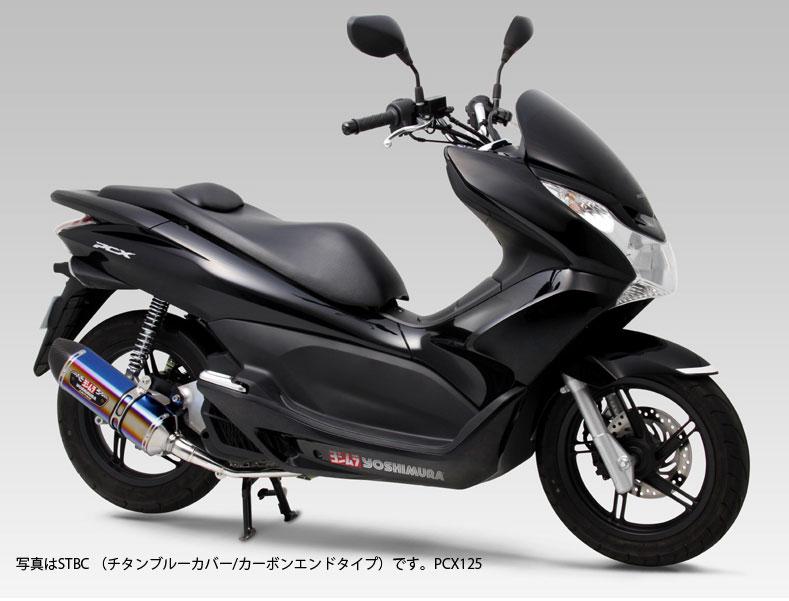 YOSHIMURA JAPAN 【Web会員限定】R-77S サイクロンカーボンエンド EXPORTSPEC(STBC) PCX125 2012~2014年他