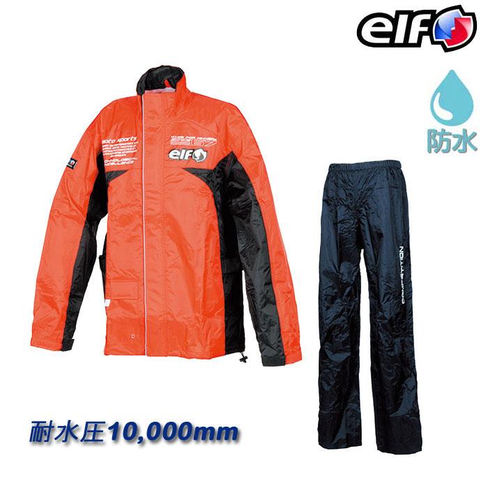 elf 〔WEB価格〕ELR-3291 レインスーツ レッド◆全4色◆