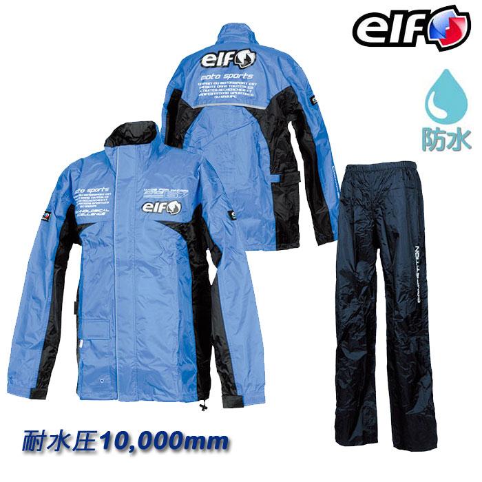 elf 〔WEB価格〕ELR-3291 レインスーツ ブルー◆全4色◆